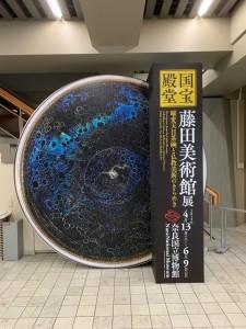 曜変天目茶碗(藤田美術館)